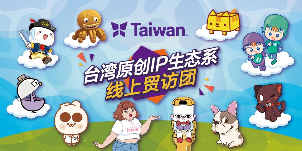 2021/8/19-8/20 台灣角色IP遠距商務對接展